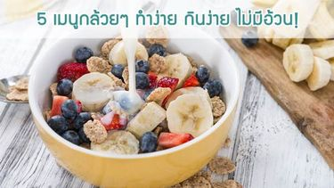 5 เมนูกล้วยๆ เพื่อสุขภาพ