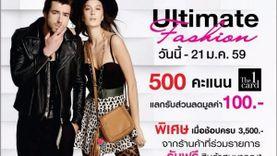 เปิดประสบการณ์ความสุขแห่งการช้อปปิ้งกับ Ultimate Fashion Campaign ที่ เซ็นทรัลพลาซา บางนา