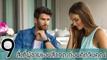 9 สิ่งที่ผู้ชายแอบสังเกต ก่อนคิดจีบคุณ