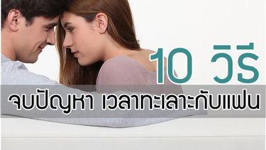 10 วิธีจบปัญหา เวลาทะเลาะกับแฟน
