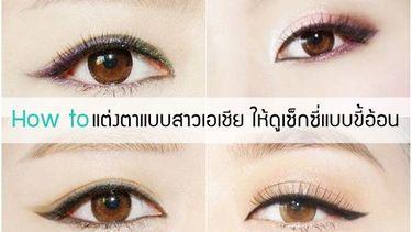 How to แต่งตาแบบสาวเอเชีย ให้ดูเซ็กซี่แบบขี้อ้อน