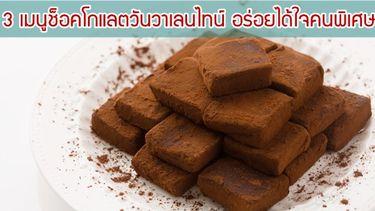 3 เมนูช็อคโกแลต บอกรักในวันวาเลนไทน์ อร่อยได้ใจคนพิเศษ (มีคลิป)