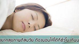 คนอดนอนควรอ่าน! อยากสุขภาพดี ต้องนอนให้ได้กี่ชั่วโมงกันนะ