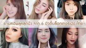 6 เมคอัพลุคสุดปัง จาก 6 บิวตี้บล็อกเกอร์เมืองไทย ที่สาวๆ ต้องแต่งตามรัวๆ ! (มีคลิป)