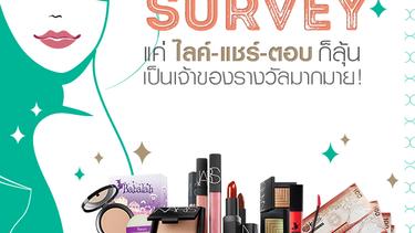 ประกาศผลกิจกรรม Women Society Survey