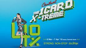 โปรโมชั่น Central The 1 Card X-Treme Strong Non-stop ช้อปให้สุด รับส่วนลดสูงสุด 40% ที่เซ็