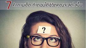 7 คำถามเด็ด ถ้าตอบได้ชีวิตคุณจะสดใสขึ้น