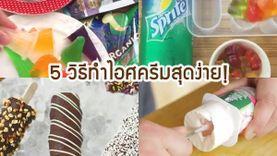 5 วิธีทำไอศครีม ที่ง่ายแต่อร่อยจนไม่น่าเชื่อ!