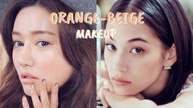ไอเดีย แต่งหน้าสีส้ม-เบจ น่ารักสดใส แถมดูไฮ แต่งไปทำงานก็เริ่ด!