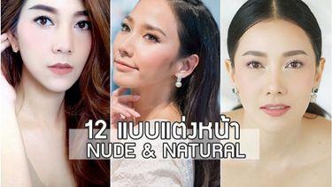 12 แบบแต่งหน้าลุค Nude & Natural จาก 12 ดาราสาวตัวแม่!