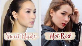 รวมลุคเมคอัพ 2 สไตล์ นู้ดใสๆ กับปากแดงแซ่บแรง จาก โม จิรัชญา ตัวเต็ง Miss Tiffany 2016