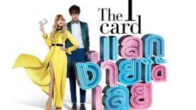 ซีพีเอ็น ร่วมกับ The 1 Card จัดแคมเปญสุดพิเศษ แลกง่ายได้เลย!