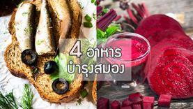 4 อาหารบำรุงสมอง และ ความจำ แถมยังดีต่อระบบประสาทแบบสุดๆ!
