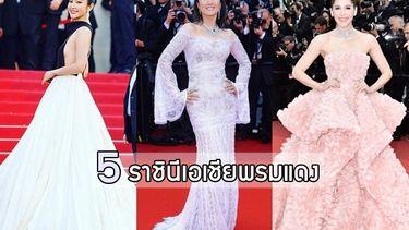 Asian Queen of Cannes! แท็คทีม 5 ควีนเอเชียพรมแดง สวยสง่า หน้าเป๊ะ!