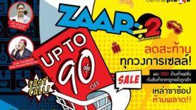 ZAAP HARD SALE รีเทิร์น พร้อมร้านค้าออนไลน์เซลล์สูงสุด 90%
