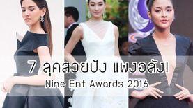 7 ลุคสวยปัง แพงอลัง จาก 7 ดาราสาว บนพรมม่วง Nine Entertain Awards 2016