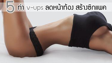 ได้มาก! 5 ท่า V-ups ลดหน้าท้อง สร้างซิกแพค แถมยังบริหารกล้ามเนื้อโดยรวม!
