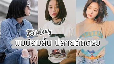 25 แบบ ผมบ๊อบสั้น ปลายตรง สวยอินดี้ บวกชิคๆ เกาหลีสไตล์!