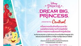 เนรมิตโลกเทพนิยายมาไว้ ณ งาน Central Dream Big Princess ณ ดิ อีเว้นต์ ฮอลล์ ชั้น 3 ห้างเซ็นทรัลชิดลม