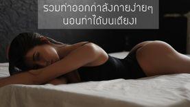 รวมท่าออกกำลังกาย นอนทำได้บนเตียง หุ่นเพรียวทั้งตัวง่ายๆ ไม่กี่นาที!