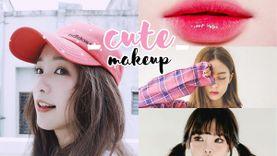 Cute makeup! รวมวิธีแต่งหน้าอัพลุคน่ารัก มัดใจหนุ่มๆ สวยใสใครๆก็อยากเลิฟ! (มีคลิป)