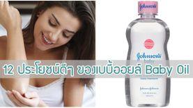 12 ประโยชน์ของเบบี้ออยล์ Baby Oil ที่ผู้ใหญ่ใช้แล้วยิ่งสวยเหมือนเด็ก!