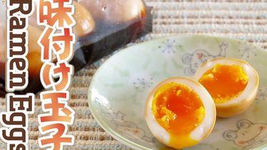 วิธีทำ ไข่ราเมน สูตรต้นตำรับ พร้อมเคล็ดลับแกะเปลือกไข่ง่ายๆ
