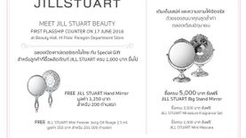 JILL STUART ฉลองเปิดเคาน์เตอร์แรกในไทย ส่งโปรฯ สุดว้าว ช้อปครบ 1,000 บาท รับฟรี กระจกสวยเก๋!