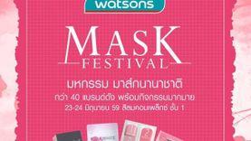 Watsons Mask Festival มหกรรมมาส์กนานาชาติ ลดพิเศษกว่า 40 แบรนด์ดัง