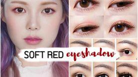 8 ไอเดียเบลนด์ + แต่งตาด้วย สีแดง แบบสาวเกาหลี ตาฉ่ำกำลังดี อัพดีกรีน่ารัก ขี้อ้อน!