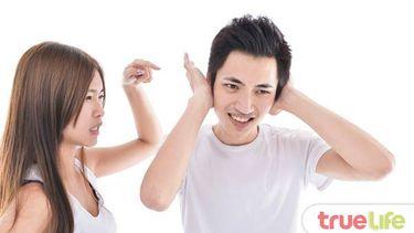 4 วิธีรับมืออย่างฉลาด ยามทะเลาะกับแฟน
