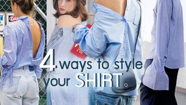 4 สไตล์ ใส่ เสื้อเชิ้ต ให้เท่แถมเซ็กซี่กว่าเดิม แบบไม่ต้องซื้อเสื้อใหม่!