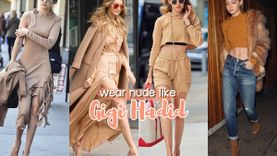 Wear nude like Gigi Hadid รวมลุคชุด สีนู้ด แบบ จีจี้ ฮาดิด สีฮิตที่ทีนควีนต้องใส่!