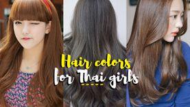 5 สีผมสวย ที่เหมาะกับสาวไทย และ สาวเอเชีย เพิ่มเลเวล หน้าสว่าง หน้าผ่องกระจ่างใส!