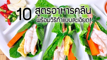 10 สูตร อาหารคลีน พร้อมวิธีทำแบบละเอียด น่ากิน ทำง่าย ไม่อ้วน! (มีคลิป)