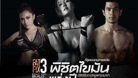 Tanita ลุยต่อกิจกรรม Fat Fix#3 Competition  การแข่งขันพิชิตไขมันที่สุดแห่งปี!
