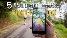 5 วิธี เผาผลาญแคลอรี ให้มากสุด ด้วยการเล่น Pokemon Go!!