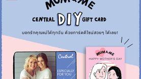 ห้างเซ็นทรัล ชวนควงแขนคุณแม่มาแชร์รูปคู่  กับ Gift Card DIY ส่งท้ายเทศกาลวันแม่