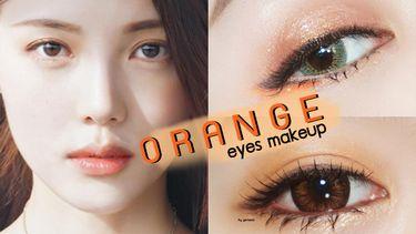 ไอเดียแต่งตา + เบลนด์ สีส้ม ให้ตาสวยฟรุ้ง ละมุน แบบสาวหวานอมเปรี้ยว!