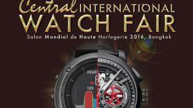ช้อปนาฬิกา ที่ห้างเซ็นทรัล/เซน ลดสูงสุด 30% ในงาน Central International Watch Fair 2016