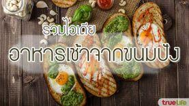 รวมไอเดีย อาหารเช้าจากขนมปัง...อิ่ม อยู่ท้อง 5 นาทีจบ!!