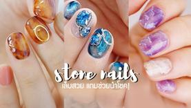 รวมไอเดีย Stone Nails เล็บลายหิน เล็บสวยแถมช่วยนำโชค งานดี เงินพุ่ง รักรุ่ง!