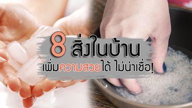 ไม่คิดว่าจะทำให้สวยได้! 8 สิ่งในบ้าน เพิ่ม ความสวย ได้ตั้งแต่หัวจรดเท้า!
