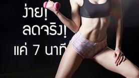 ง่ายและลดจริง! ท่าออกกำลังกาย 7 นาที เบิร์นไขมัน กระชับทั้งตัว ลดชัวร์ทุกสัดส่วน!
