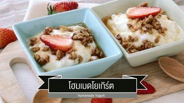 อร่อยแบบผอมๆ ! สูตรทำ กรีกโยเกิร์ต เมนูคลีน ไร้ไขมัน ไม่มีน้ำตาล กินกับอะไรก็อร่อย!