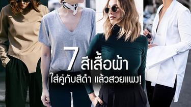 7 สีเสื้อผ้า ที่ใส่คู่กับ สีดำ แล้วสวยมีคลาส ดูแพง ใส่เมื่อไหร่ก็ดูดี!