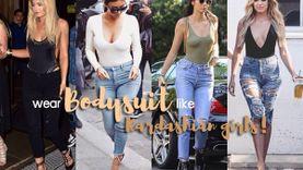 ฮอต! ไอเดียแมทช์ บอดี้สูท Bodysuit ฉบับสาวบ้าน คาร์เดเชียน Kardashian Family เซ็กซี่ ดูดี มีสไตล์!