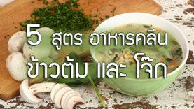 อร่อยไม่อึดอัดท้อง! 5 สูตร ข้าวต้ม โจ๊ก อาหารคลีน แคลอรี่ต่ำแถมยังอิ่มสบายท้อง! (มีคลิป)
