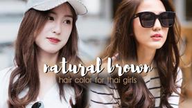 รวมไอเดีย ผมสีน้ำตาลธรรมชาติ ที่เหมาะกับสาวไทย ทำเมื่อไหร่ก็หน้าเด็ก หน้าสว่าง!