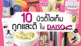 10 บิวตี้ไอเท็ม ใน Daiso ทั้งถูกและดี แค่ 60 บาท ก็สวยแพงได้!